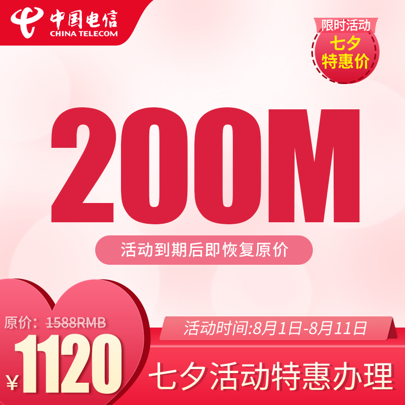 【浙江电信】最新推出浙江省