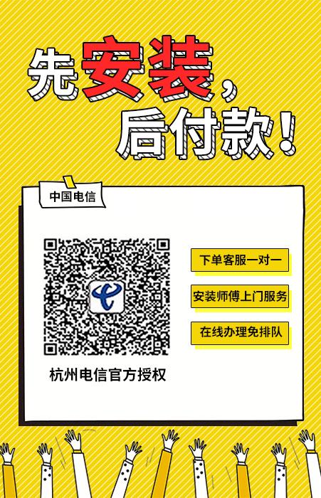 杭州电信宽带套餐