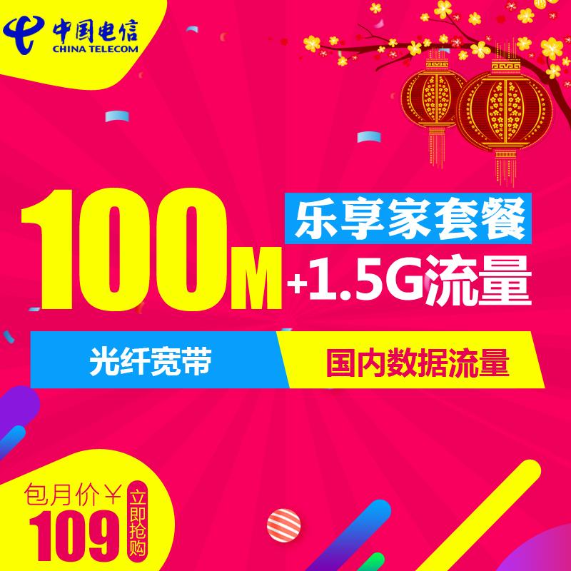 【浙江电信】100M宽带 109元/包月 乐享109套餐