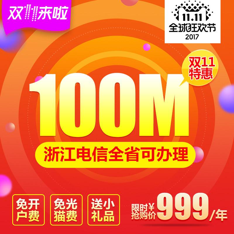 浙江电信全省100M宽带新续通用 新装续包仅