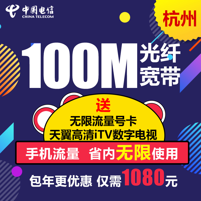 杭州电信宽带100M光宽带+流量不限量