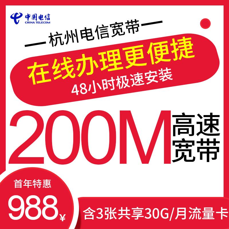 200M融合宽带包年1248元,每天仅需3.4块钱!
