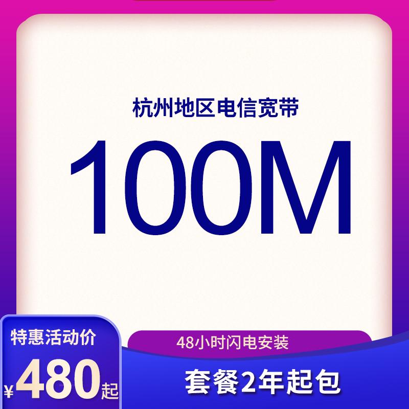 杭州电信宽带100M包2年960元,年均仅需480元,限时