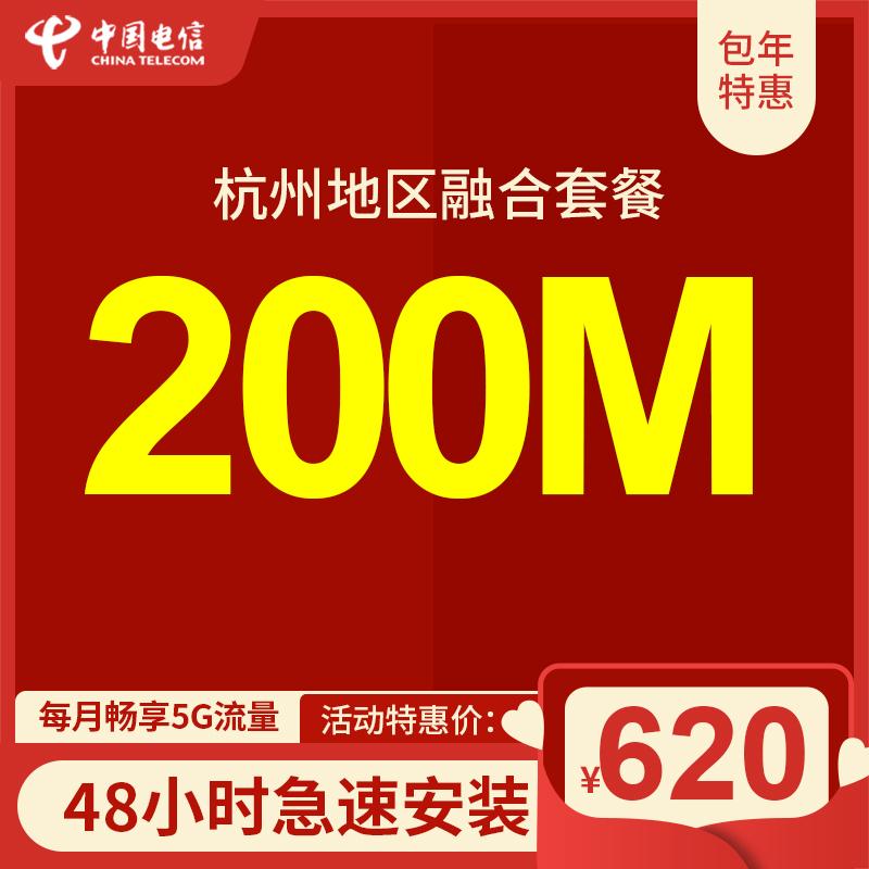 杭州电信宽带200M光纤宽带包年620元送大流量