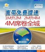杭州电信:装宽带免费升级再送IPTV