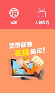 0F-推荐-疯狂抢购-杭州电信宽带