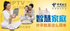 杭州电信ITV数字网络电视介绍/套餐/收费/频道/怎么样