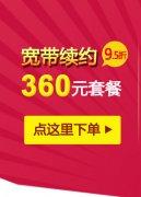 杭州电信宽带套餐总结(12月25日)