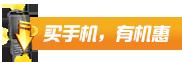 电信机惠频道