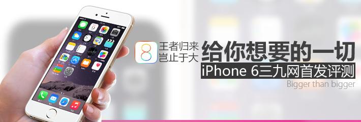 iPhone 6 Plus 怎么样 好用吗 评测 拍照样张