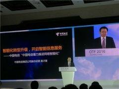 中国电信副总真才基谈网络智能化:让网络长上