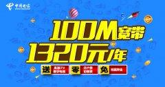 杭州100M光纤宽带仅需1320元包年
