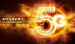 中国电信再现5G魅力 助力粤东新发展