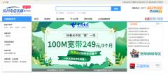 杭州电信网上营业厅新装宽带足不出户服务到家