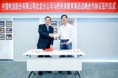 """""""5G+教育""""中国电信与好未来共创未来新课堂"""