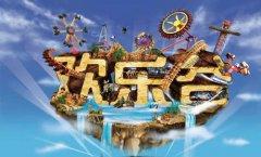 中国电信携手深圳欢乐谷打造中国首个5G+体验乐园