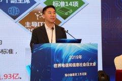 中国电信刘桂清:抢占标准制高点,拥抱5G新时代