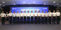 中国电信与中国信科签署战略合作框架协议