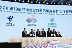 电信移动强强联手 杭州亚运会官方通信服务合作伙伴确定