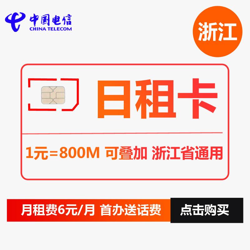【浙江电信日租卡】4g手机卡低套餐1元800M流
