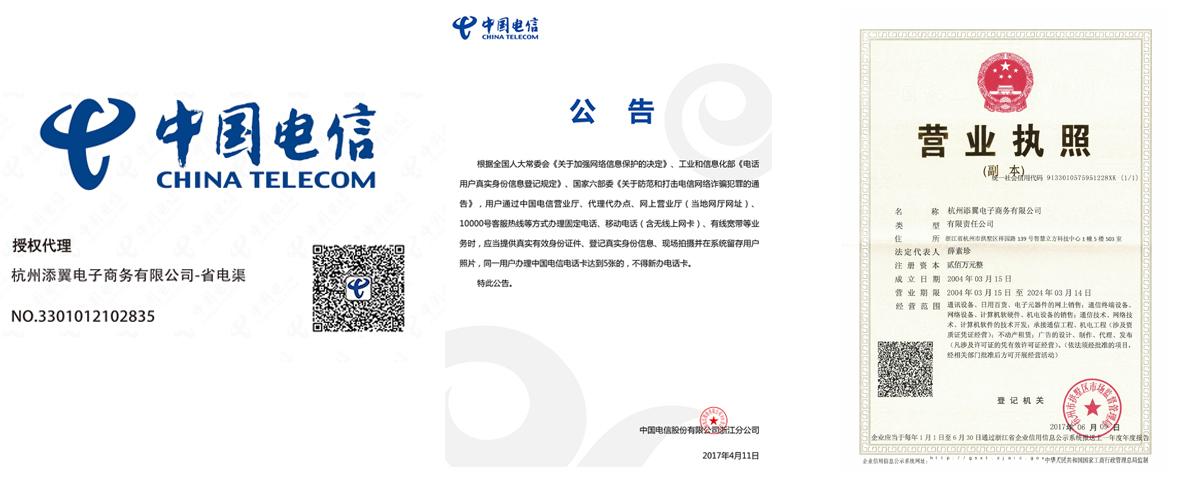 中国电信授权