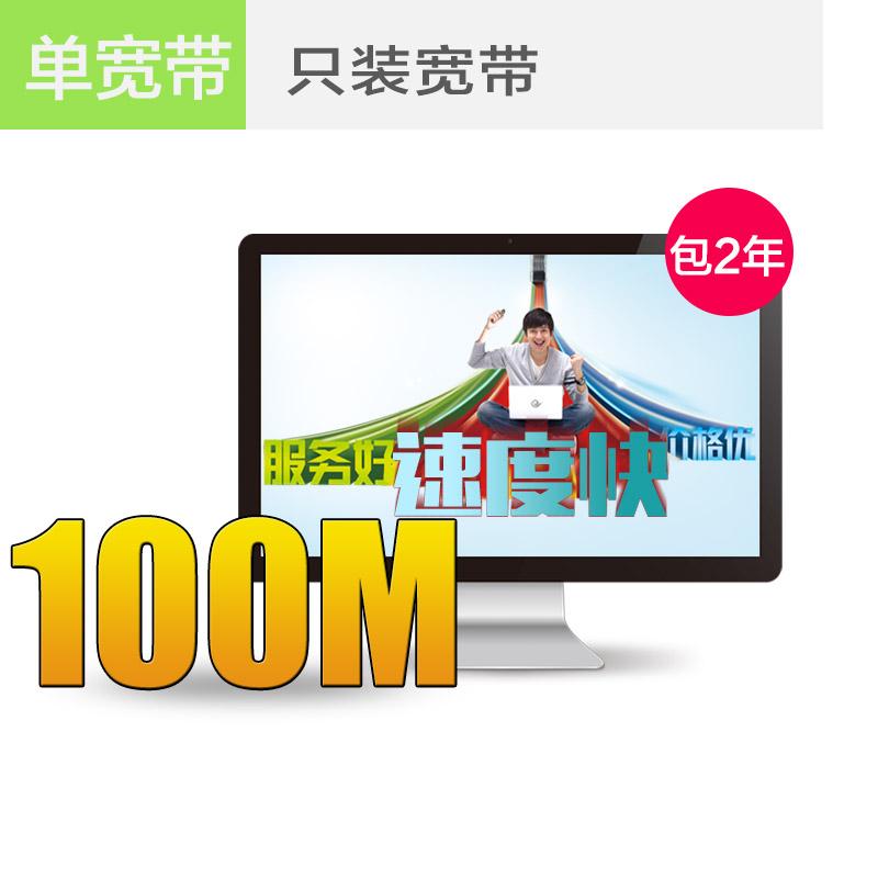【宽带特惠】杭州电信宽带100M包2年【2220元
