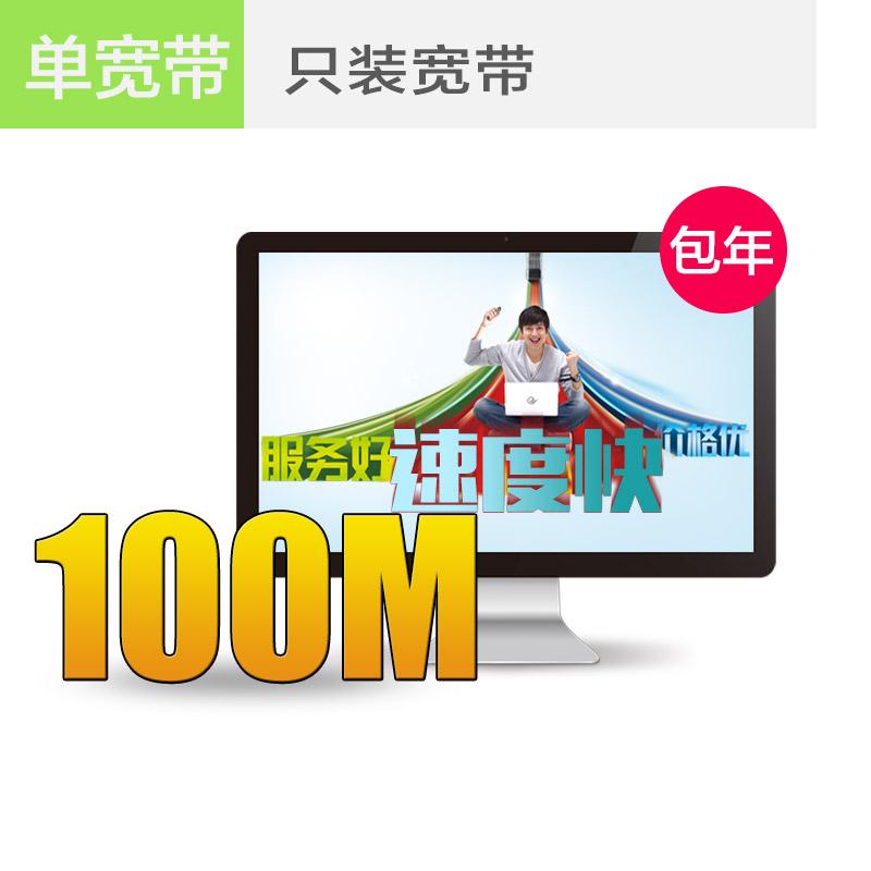 杭州电信宽带100M光纤宽带包一年13