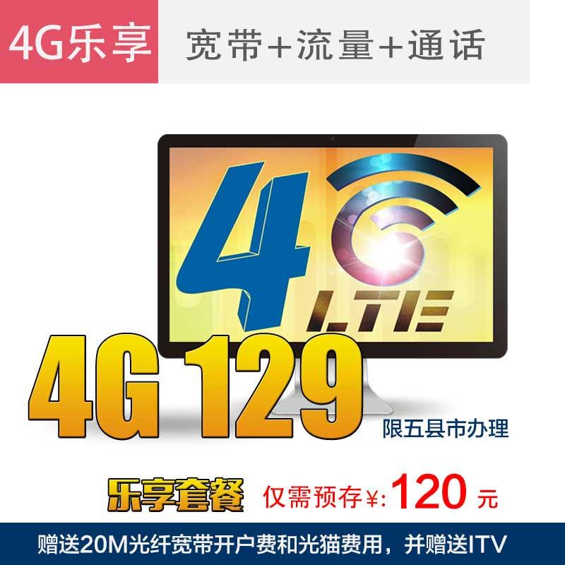 杭州电信129套餐·既享20M宽带免费用,送话费