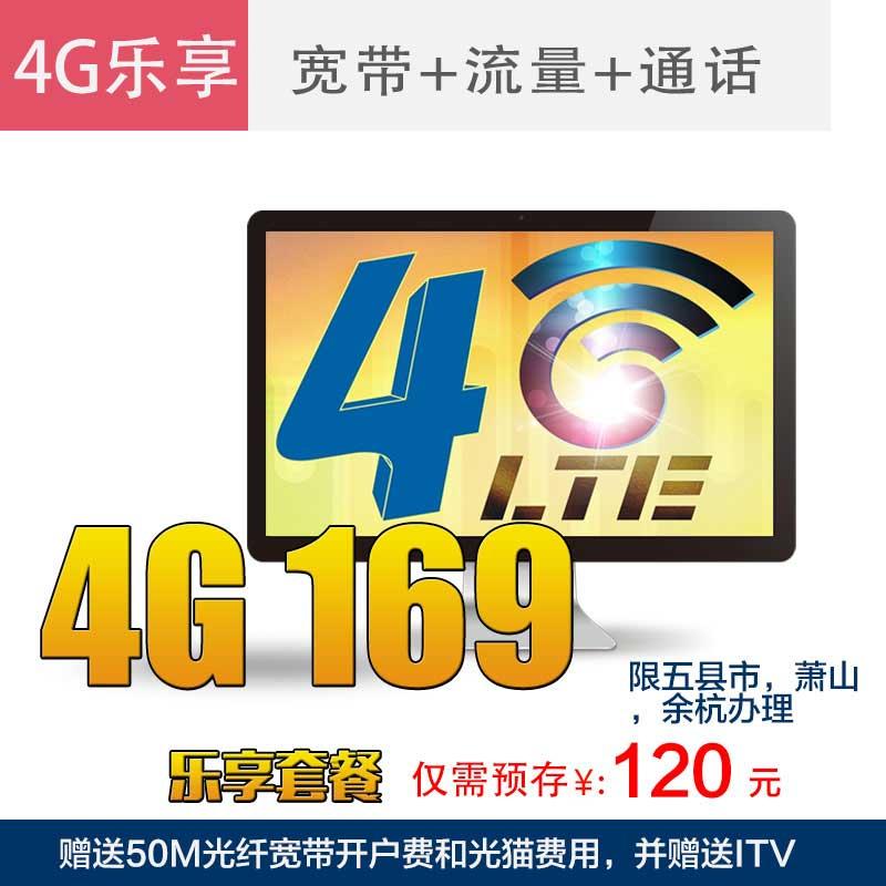 杭州电信169套餐·既享50M宽带免费用,送话费