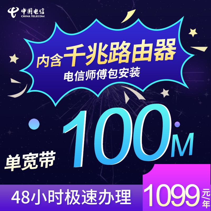 杭州电信宽带100M单宽带含一部路由器