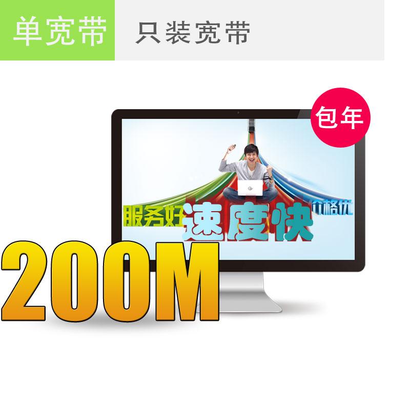【宽带特惠】杭州电信宽带200M宽带【2020元