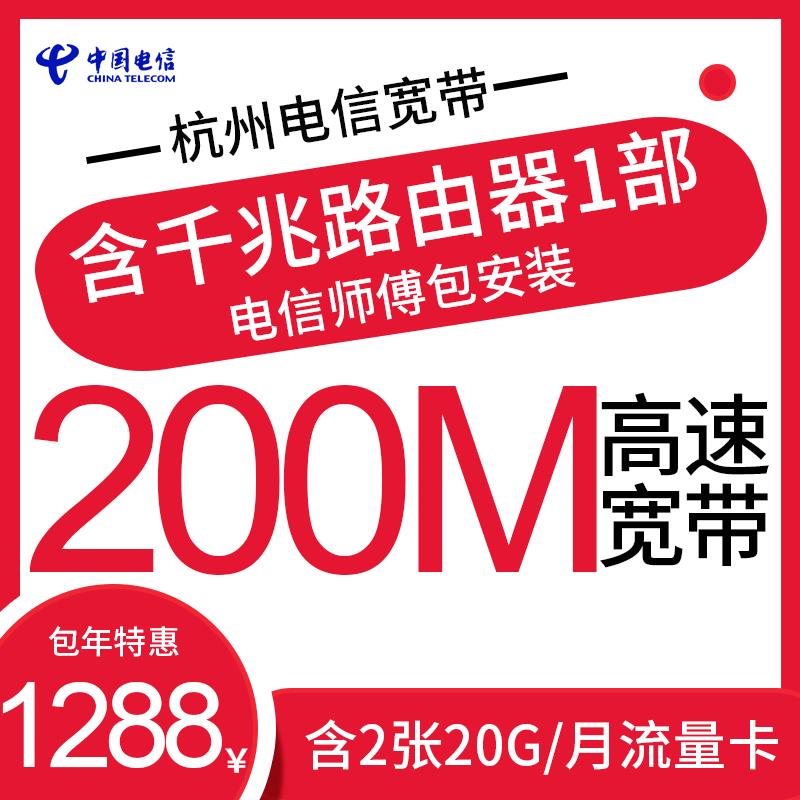 【七夕惠】电信宽带200M宽带988元/年 赠送3张