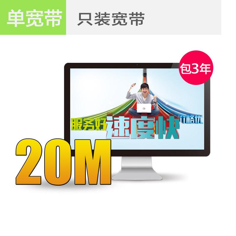杭州电信宽带20M宽带包3年【2058元/3年】