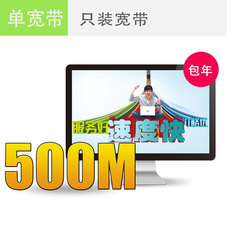 杭州电信宽带500M宽带包年【1499元/年】送千