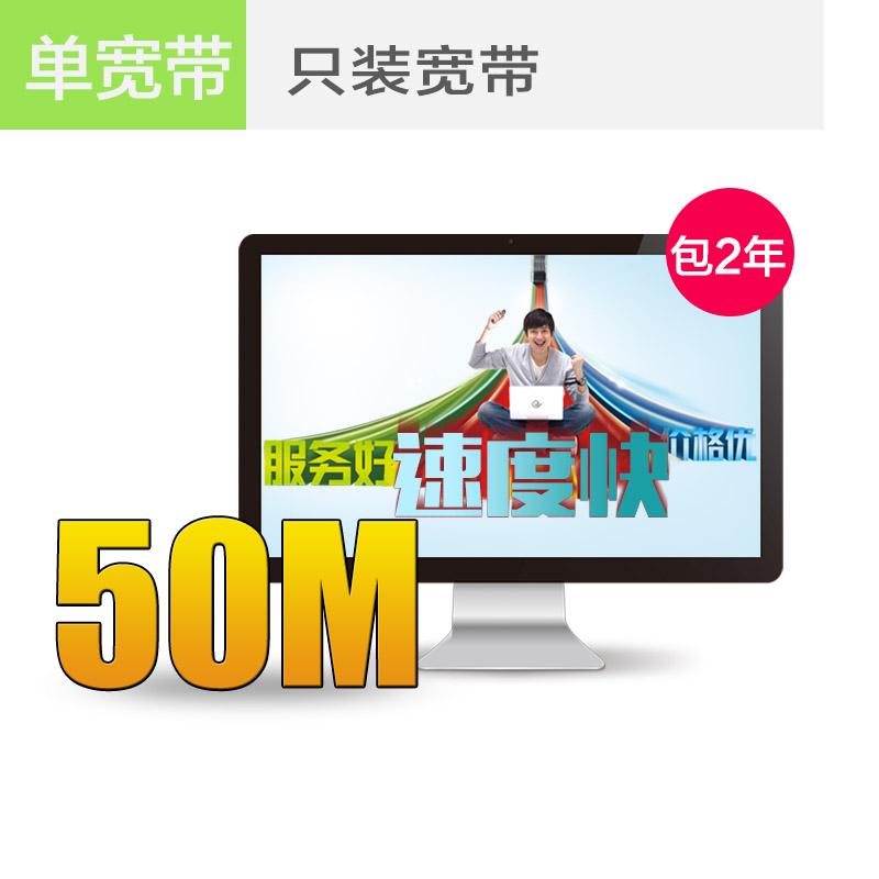 杭州电信宽带50M宽带包2年【