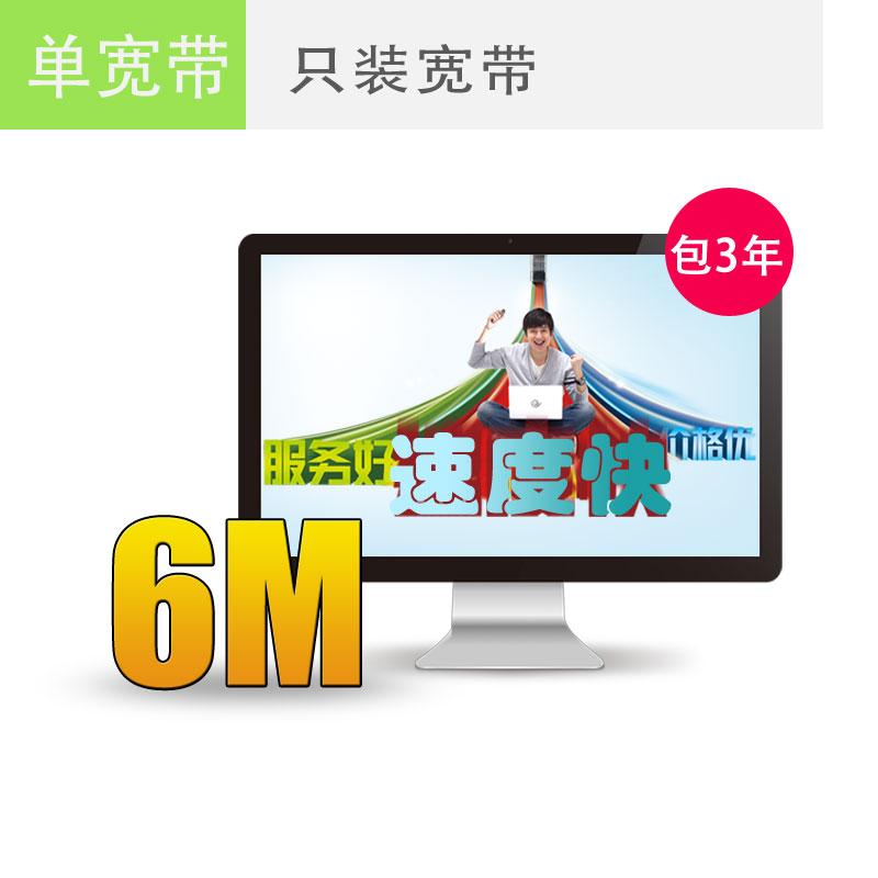 杭州电信宽带6M宽带包3年【2000元/3年】