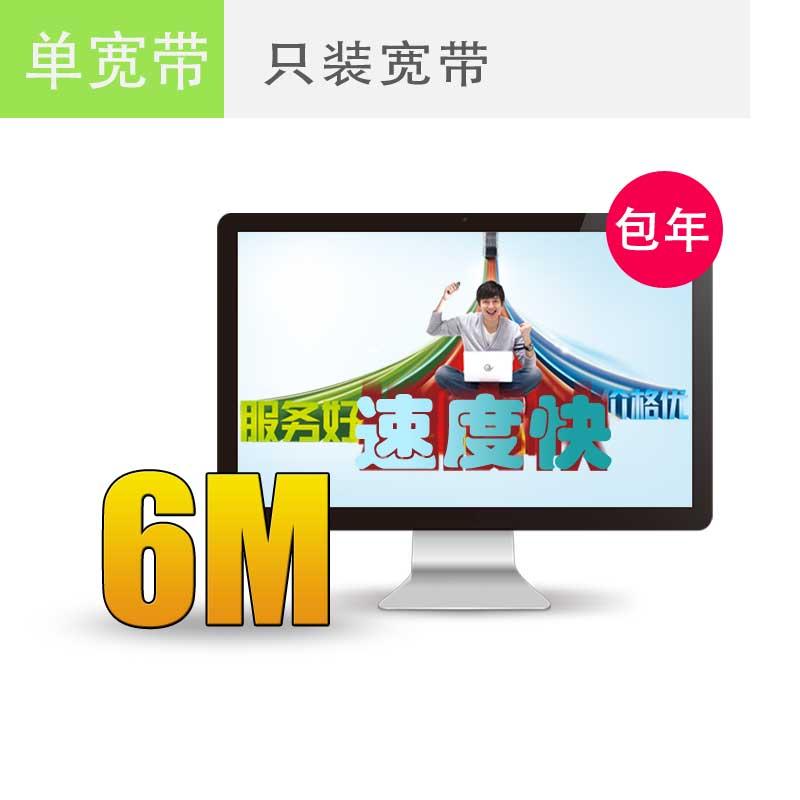 杭州电信宽带6M宽带包年【1000元/年】